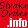 BiShunWang stroke order dictionary