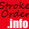 strokeorder.info